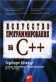 Искусство программирования на С++ (+исходники)