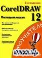 CorelDRAW 12. Последняя версия. Самоучитель 2-е издание
