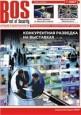 Best of Security - Лучшее о безопасности, №1, январь 2007