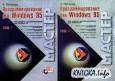Программирование для Windows 95. Том 1 и 2 + Код