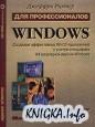 Windows для профессионалов. Создание эффективных Win32-пpилoжeний с учетом специфики 64-разрядной версии Windows.