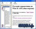 Русский справочник по Win 32 API