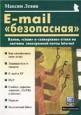 E-mail `безопасная`. Взлом, `спам` и `хакерские` атаки на системы электронной почты Internet