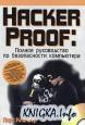Hacker Proof. Полное руководство по безопасности компьютера