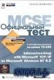 Официальный тест MCSE. Сертификационный экзамен 70 - 059. Internetworking with Microsoft TCP/IP on Microsoft Windows NT 4.0
