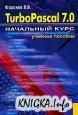 Turbo Pascal 7.0 Начальный курс