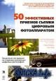 50 эффективных приемов съемки цифровым фотоаппаратом