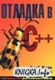 Отладка в C++. Руководство для разработчиков