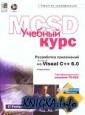 Разработка приложений Microsoft на Visual C++ 6.0. Учебный курс