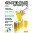 Журнал «Системный администратор» июль 2007