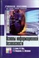 Основы информационной безопасности. Учебное пособие для вузов