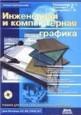 Инженерная и компьютерная графика. 2-е издание, переработанное.