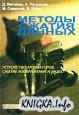 Методы сжатия данных. Устройство архиваторов, сжатие изображений и видео