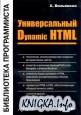 Универсальный Dynamic HTML