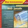 Мультимедийные обучающие курсы Web-дизайн