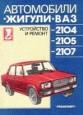 Автомобили «Жигули».Устройство Устройство и ремонт