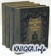 Собрание сочинений Шиллера в переводе русских писателей в четырех томах