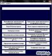 """Универсальный справочник по """"кодам"""" и маркировкам"""