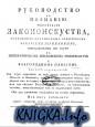 Руководство к познанию российского законоискуства