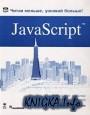 JavaScript. Наглядный курс создания динамических Web-страниц