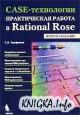 CASE-технологии. Практическая работа в Rational Rose