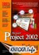 Microsoft Project 2002. Библия пользователя