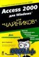 Access 2000 для Windows для `чайников`