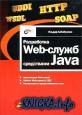 Разработка Web-служб средствами Java