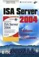 ISA Server 2004. В подлиннике