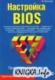 Настройка BIOS. Практическое руководство