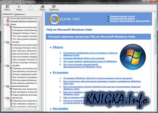 FAQ по Windows Vista