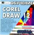 Обучение Corel DRAW 12 - видеоуроки