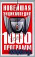 1000 лучших программ. Настольная книга пользователя
