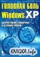 Головная боль Windows XP. Быстрое решение стандартных (и не только) проблем