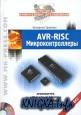 AVR-RISC микроконтроллеры