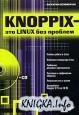 Knoppix- это Linux без проблем