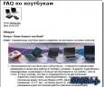 FAQ\'и с 3dnews в удобочитаемом виде (PDF)