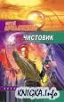 Книга Лукьяненко - Чистовик