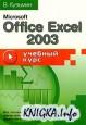 Microsoft Office Excel 2003. Учебный курс
