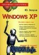 Windows XP. Популярный самоучитель