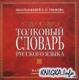 Толковый словарь Русского языка под редакцией Д.Н.Ушакова