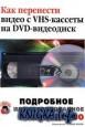 Как перенести видео с VHS-кассеты на DVD-видеодиск.