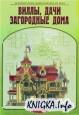 Архитектурная энциклопедия XIX века