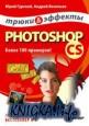 Photoshop CS. Трюки и эффекты