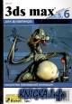 3D Studio МАХ для дизайнера. Искусство трехмерной анимации (Второе издание)