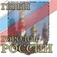 Гербы городов России