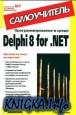 Программирование в среде Delphi 8 for .NET