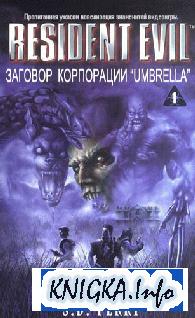 Книга - Resident evil Заговор корпорации