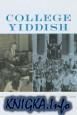 College Yiddish