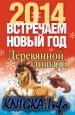Встречаем Новый год Деревянной лошади. 2014